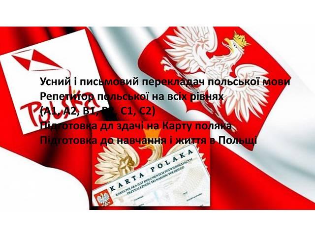 купить бу Переводчик / Репетитор польского / Переводчик / Репетитор польского  в Украине