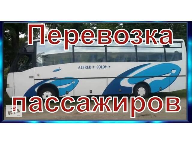 купить бу Перевозка пассажиров/ Заказ автобуса  в Украине