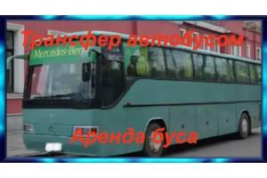 Перевозка пассажиров /Заказ автобуса