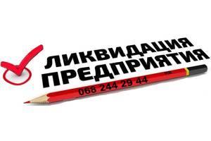 Помогу Ликвидировать предприятие без проблем и штрафов