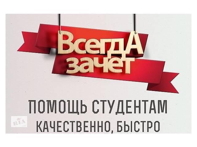 Помогу Вам написать дипломную работу НА ЗАКАЗ!- объявление о продаже   в Украине