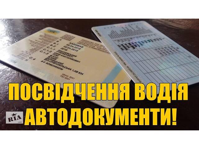 бу Помощь в восстановлении/получ. водительского удостоверения,техпаспорт   в Украине