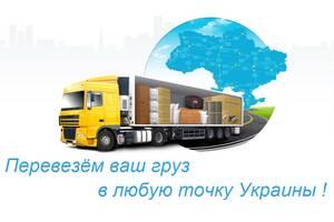 Попутный Груз. Перевозка грузов по Украине. Грузоперевозки заказать