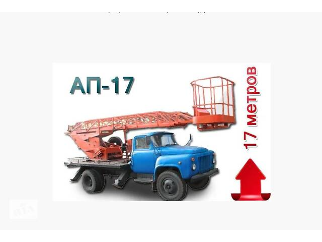 Послуги Автовишки АП 17