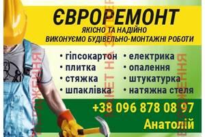 Послуги з ремонту квартир, будинків, комерційних приміщень