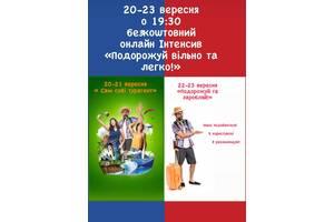 """Презентація """"Туризм без меж"""""""