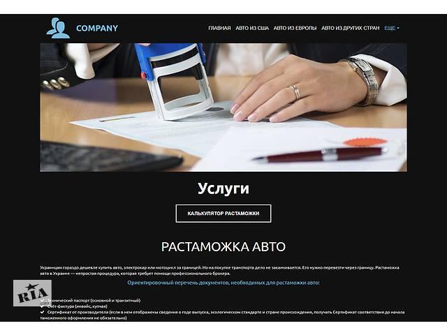 Продам сайт по растаможке авто- объявление о продаже   в Украине