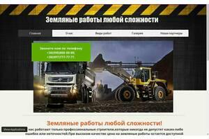 Продам сайт (земляные работы, демонтажи, септики, ландшафтный дизайн)