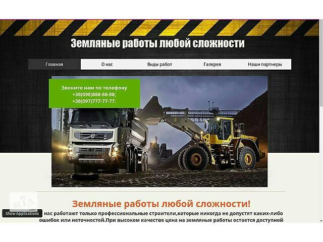 купить бу Продам сайт (земляные работы, демонтажи, септики, ландшафтный дизайн)  в Україні