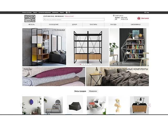 Продам интернет-магазин дизайнерской мебели и декора- объявление о продаже   в Украине