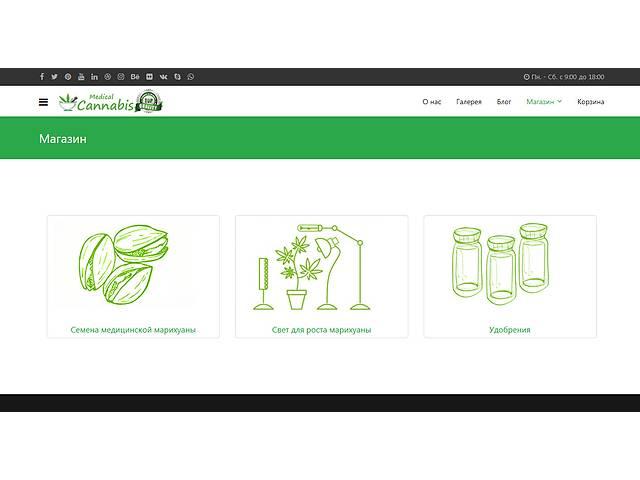 купить бу Продам интернет-магазин с доменом или движок с установкой  в Украине