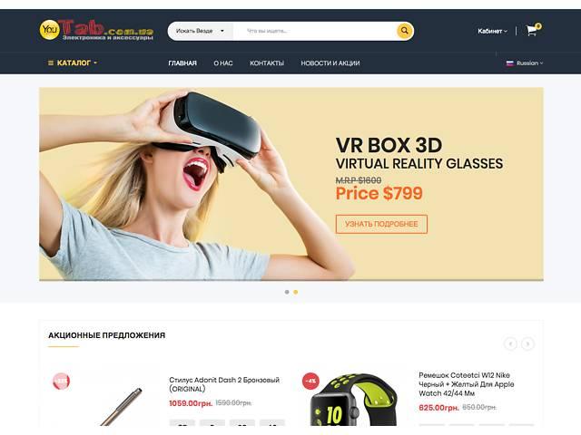 купить бу Продам Интернет магазин техники и аксессуаров  в Украине