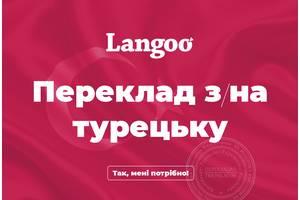 Профессиональный перевод с/на турецкий язык