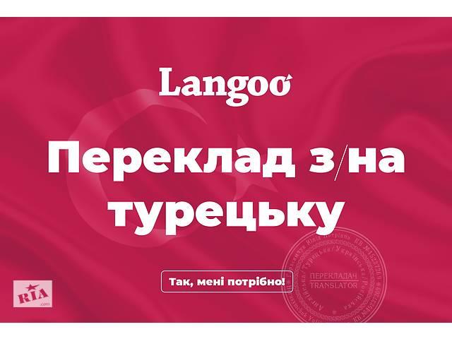 купить бу Профессиональный перевод с/на турецкий язык  в Украине