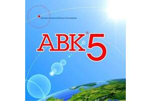 Программа АВК-5 версия 3.5.1 и последующие версии, ключ установки.