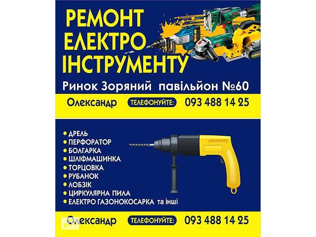 купить бу Пропоную ремонт електроінструменту та дрібної побутової техніки.Якісно ,швидко та за доступними цінами! в Борисполе