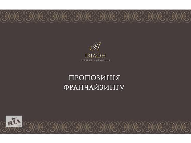 бу Пропозиція франчайзингу  в Украине
