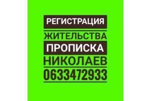 Прописка Заводской р-н центр Николаева в квартире на срок до 5 лет.