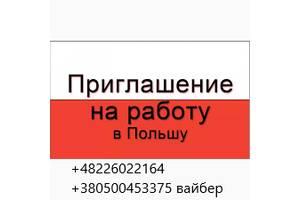 """""""Приглашение на работу в Польшу быстро"""""""