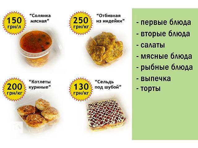 купить бу Приготовлю домашнюю еду для Вас в Днепре (Днепропетровск)