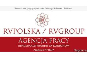 Рабочая виза в Польшу! Полный пакет документов, приглашение, страховка,анкета,вакансия!