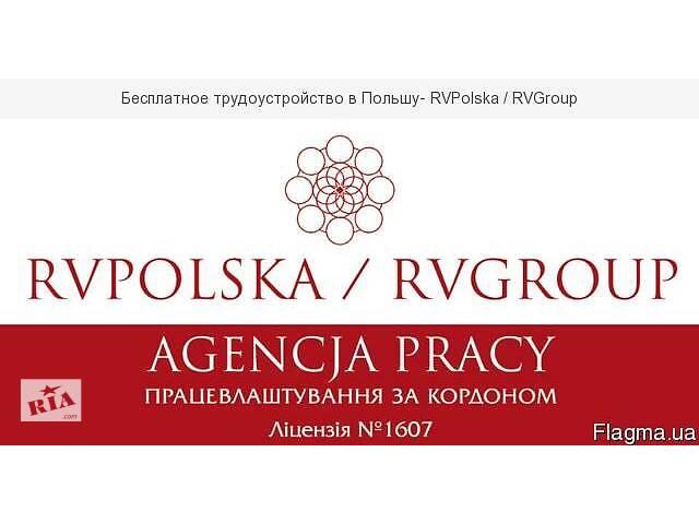 бу Рабочая виза в Польшу! Полный пакет документов, приглашение, страховка,анкета,вакансия! в Житомирі