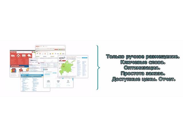 Размещение на Досках объявлений с гарантией 100% результата!- объявление о продаже   в Украине