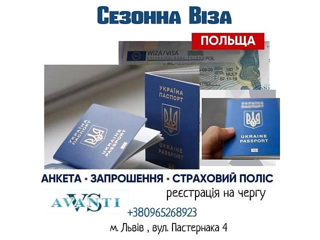 продам Регистрация на сезонную визу бу  в Украине