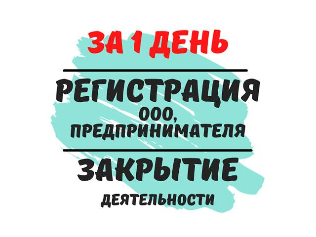 Регистрация ООО,ФЛП, ЧП (Недорого) Ликвидация деятельности.