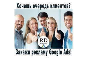 Реклама Google Ads Приведу заинтересованных клиентов в Ваш бизнес!