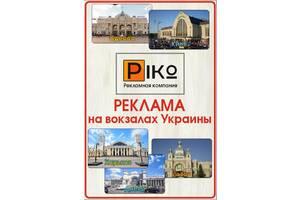 Реклама на ВСЕХ жд вокзалах по Украине!
