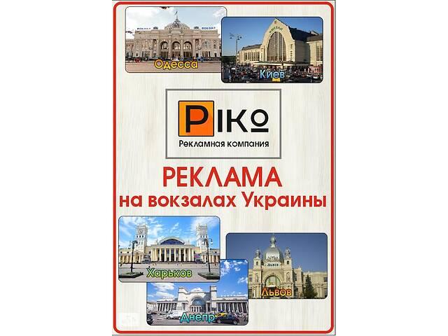 продам Реклама на ВСЕХ жд вокзалах по Украине! бу в Киеве