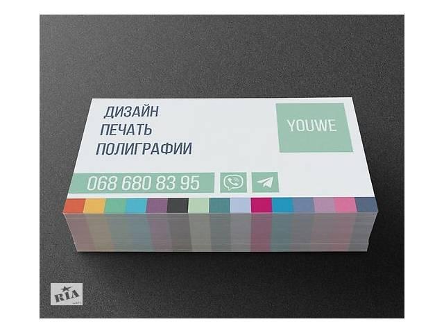 Реклама / полиграфия / визитки / фирменный стиль / печать на холсте