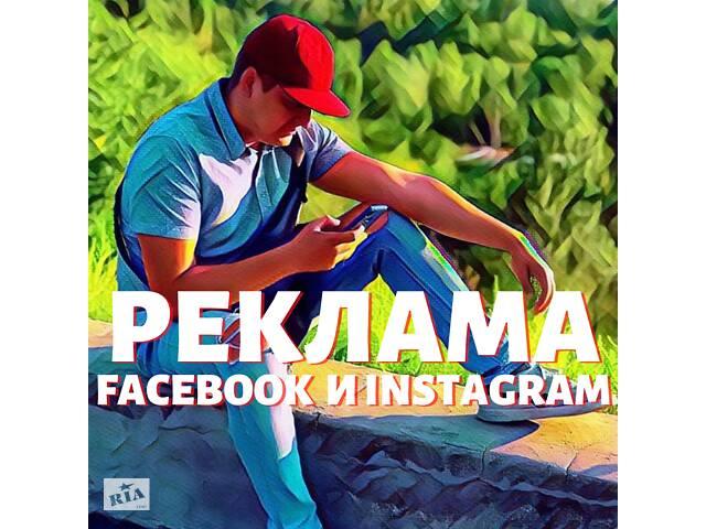 Реклама в Facebook и Instagram- объявление о продаже   в Украине