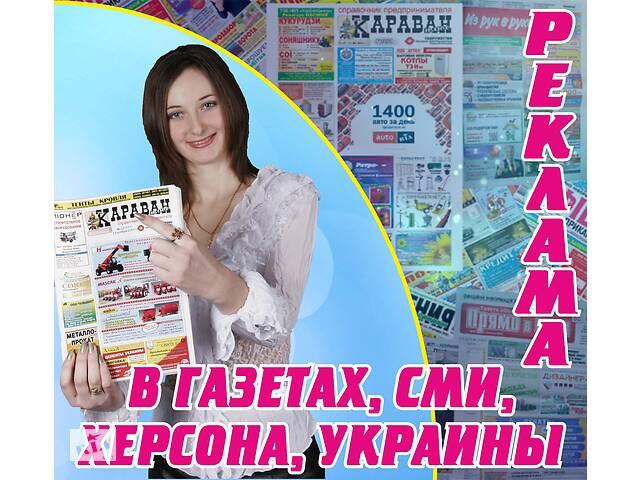 Реклама в районных\областных газетах, наружная реклама, реклама по Херсону, полиграфические услуги, интернет-реклама.