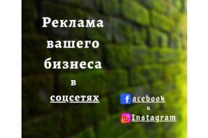 Реклама вашего бизнеса / товаров / услуг в Facebook и Instagram. Скидка -25% до 31.08.2020