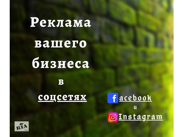 Реклама вашего бизнеса / товаров / услуг в Facebook и Instagram. Скидка -25% до 30.09.2020- объявление о продаже   в Украине