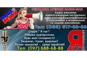 Рекламна агенція Radio-MAX.