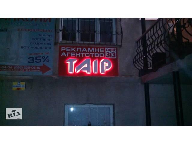 бу Рекламные услуги при открытии торговой точки, брендирование торговых точек, наружная реклама Киев, реклама ТАИР в Ровно