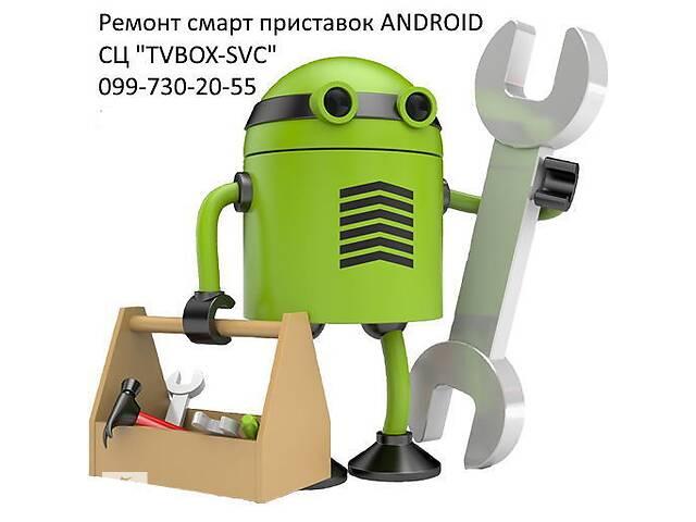 Ремонт android tv box, android приставок, тв бокс android, мини ПК- объявление о продаже   в Украине