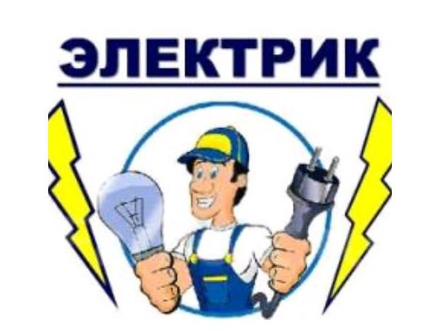 бу Ремонт электрики в Одессе  в Украине