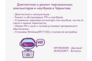 Ремонт компьютеров и ноутбуков в Чернигове