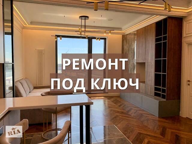 Ремонт квартир, домов и офисов. Качественно «под ключ».