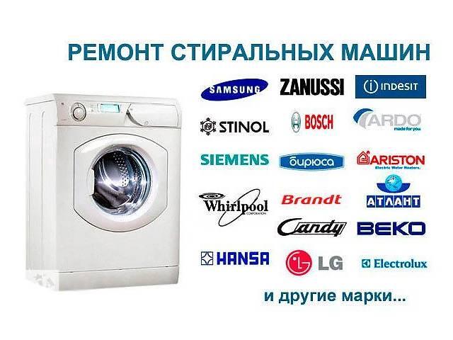 купить бу Ремонт стиральных машин в Харькове