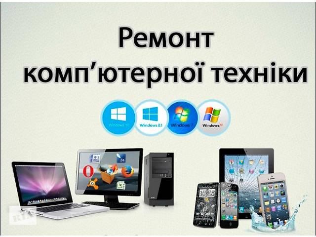 Ремонт та обслуговування комп'ютерів, ноутбуків, принтерів, мобільних пристроїв