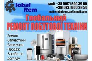 Ремонт та викуп пральних машин та іншої побутової техніки