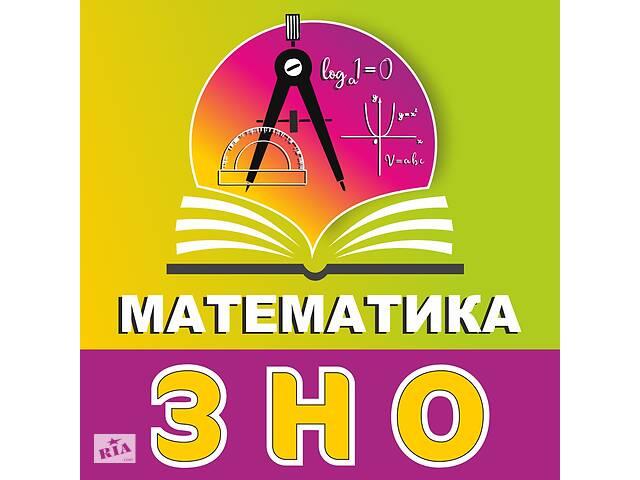 продам Репетитор з математики для старшокласників. Підготовка до ЗНО. бу в Днепре (Днепропетровск)