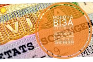 Робоча віза в Польщу