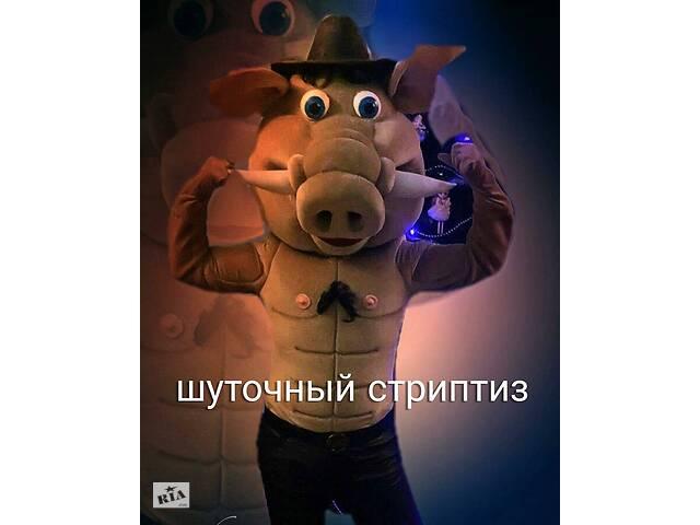 Ростовая кукла Кабан стриптизер