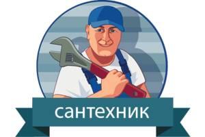 Сантехник кафельщик ремонт санузла